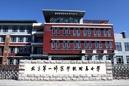 北京第一师范学校附属小学景观betway787